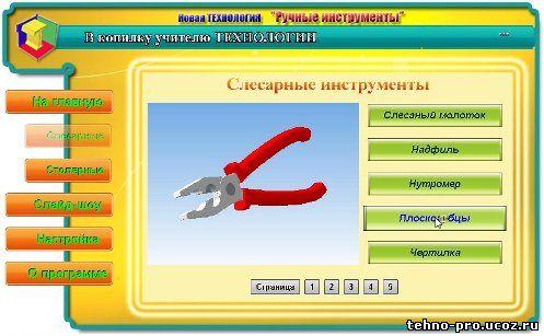http://tehno-pro.ucoz.ru/V_novosti/AvtorProg/RuchnInstr000.jpg