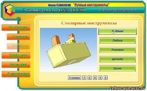 http://tehno-pro.ucoz.ru/V_novosti/AvtorProg/RuchnInstr001.jpg