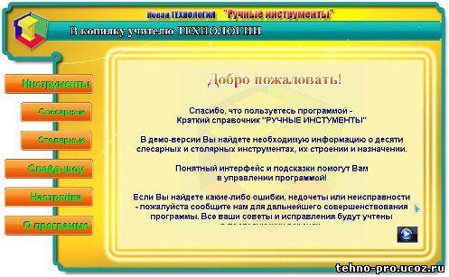 http://tehno-pro.ucoz.ru/V_novosti/AvtorProg/RuchnInstr002.jpg