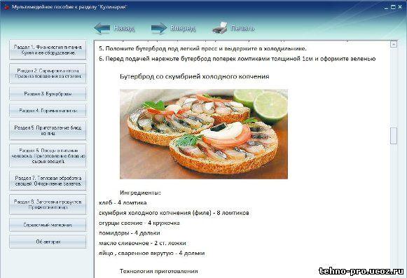 Ключ для программы кулинар