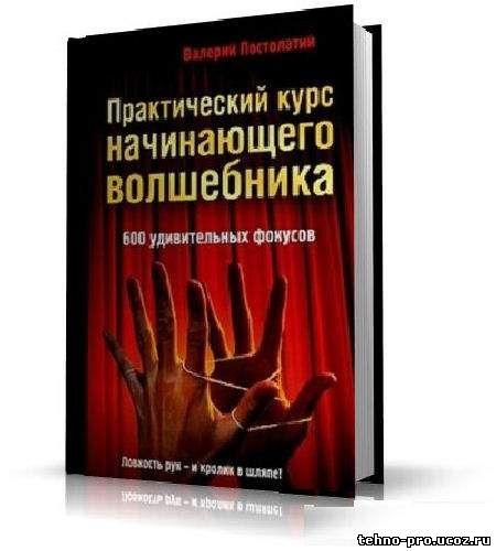 http://tehno-pro.ucoz.ru/V_novosti/volshebnik.jpg